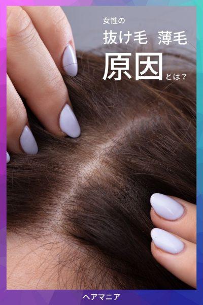 女性の薄毛、抜け毛の原因は?