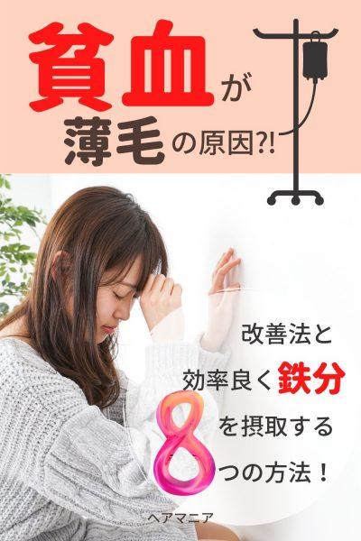 女性は貧血が原因で薄毛になる!その改善法と効率良く鉄分を摂取する8つの方法!!