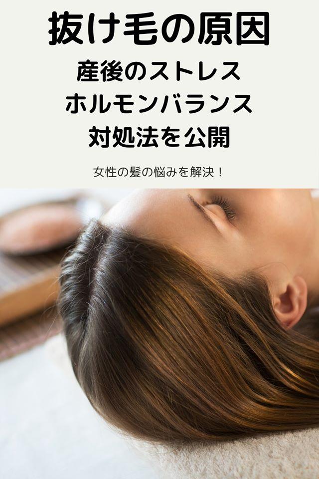 頭皮や髪の毛に悪いストレスの種類