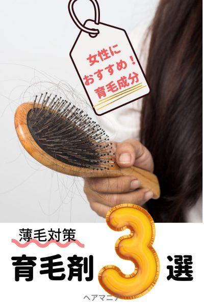 薄毛対策に効果的な育毛成分のおすすめの女性育毛剤3選