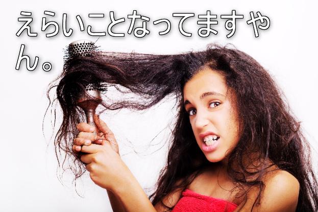 髪の毛が絡まる少女