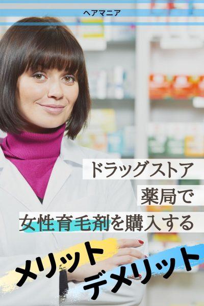 ドラッグストア・薬局で女性育毛剤を購入するメリット・デメリットは?知っておきたいことまとめ