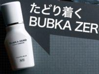 育毛剤ブブカ(BUBKA ZERO)効果口コミ!成分安全性を検証
