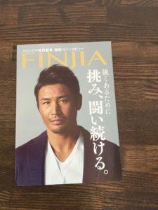 フィンジアのパンフレットの魔裟斗の写真