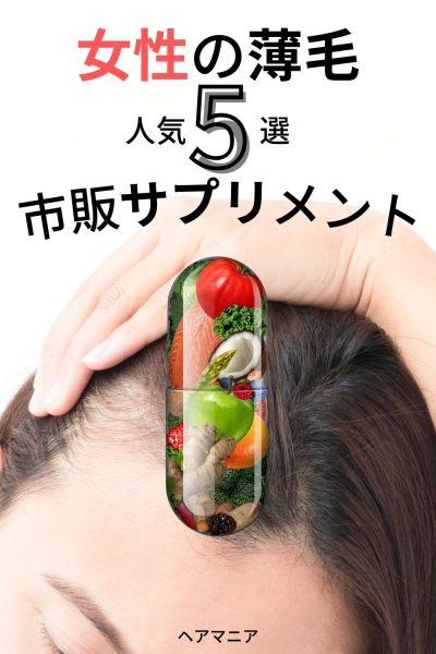 女性の薄毛対策・予防に人気!市販サプリメント5選