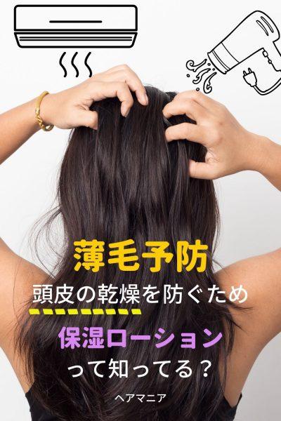 【薄毛予防】頭皮の乾燥を防ぐための保湿ローションを美容師が検証!