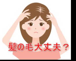 薄毛が心配の女性
