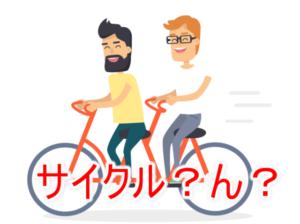 サイクリングをしている男性の画像