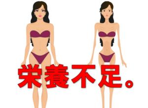 栄養不足の女性
