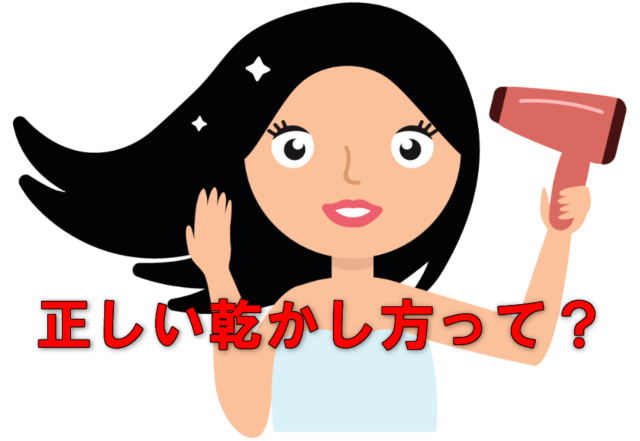髪の毛を乾かす女性のイラスト