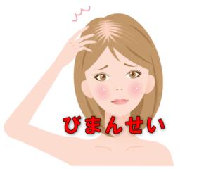びまん性脱毛症の女性