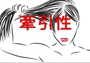 牽引性脱毛症の女性