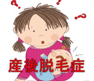 産後脱毛症の女性