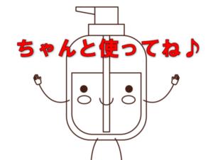 シャンプーボトルの画像