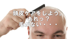 毛がないのに頭皮ケアをする男性