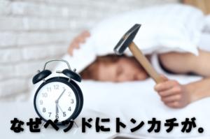 眠たい男性