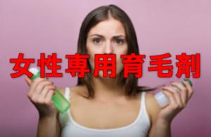 育毛剤を持つ女性