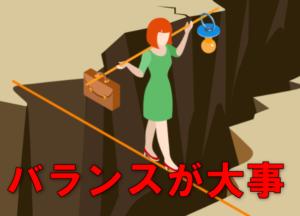 崖を渡る女性