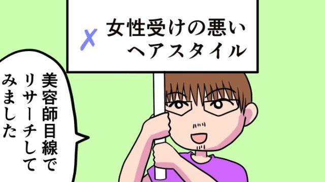 1 .女子ウケの悪い髪型は?