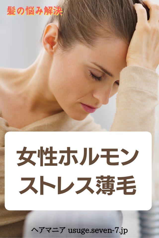 【抜け毛予防!】女性ホルモンが薄毛や抜け毛の原因になる6つの理由