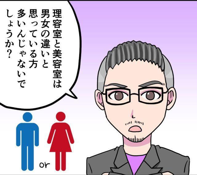 理容室と美容室の性別の違いは?