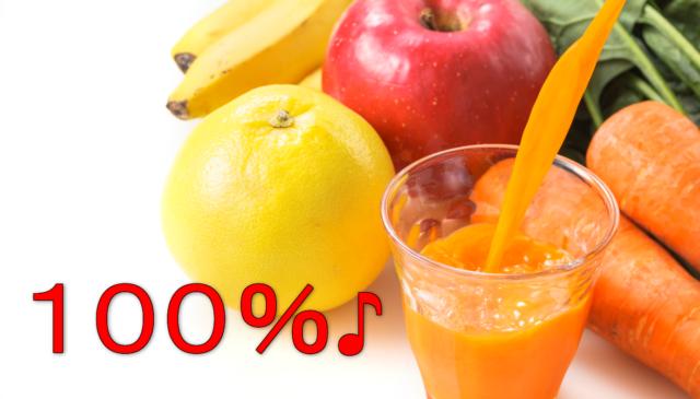 100%果汁の飲物