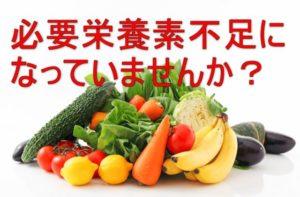 栄養素不足の画像