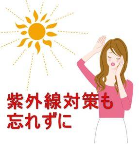 紫外線と女性の画像