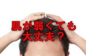 育毛剤を塗るときに頭皮の心配をする男性の画像