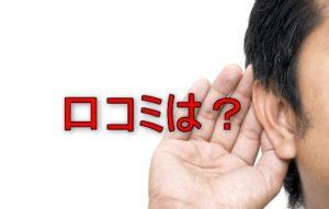 育毛剤フィンジアの口コミを聞く男性の画像