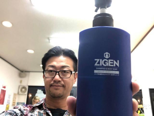 zigenシャンプーを持つ男性