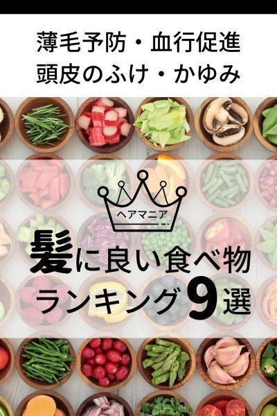 髪の毛にいい食べ物ランキング9選と髪に良くない食べ物を理容師が検証!薄毛予防!!