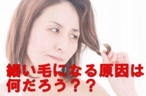 細い毛で悩む女性の画像