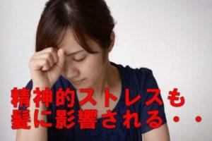 ストレスを受けてる女性の画像