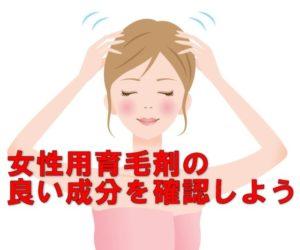 良い女性育毛剤の画像