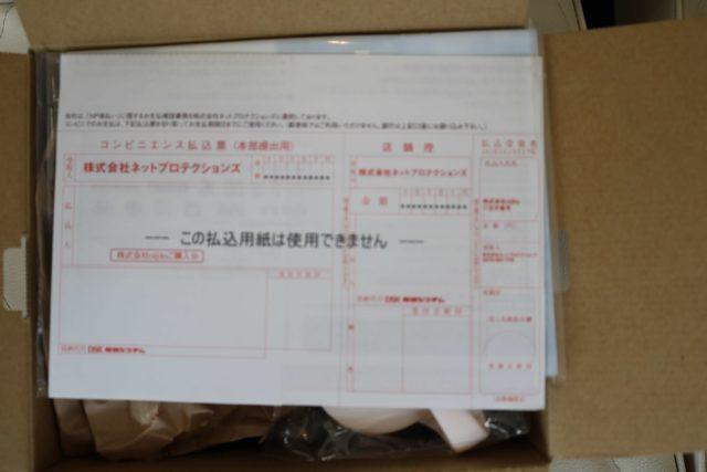 haruシャンプーの箱の中身のパンフレットの画像