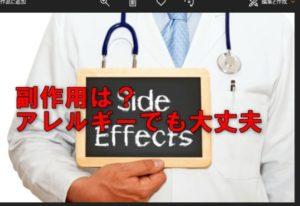 side effects(副作用)プレートを持つ医者らしき男性