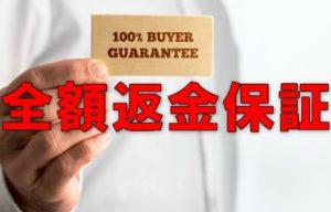 白シャツで返金保証のカードを持った男性の画像