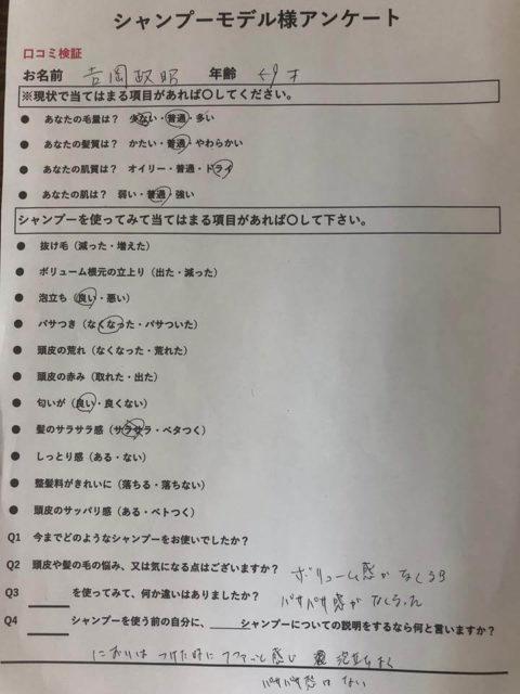 haruシャンプーを使用した男性へのアンケート表