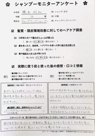 橋本明知さんのアンケート結果