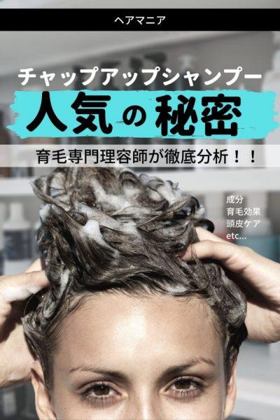 チャップアップシャンプーの成分を育毛専門理容師が徹底分析!!