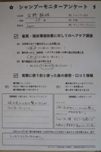 haruシャンプーアンケート表の画像