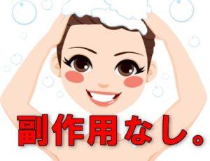 笑顔でシャンプーをする女性