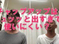 チャップアップ育毛剤を使用した男性のインタビュー画像
