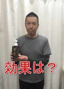 haruシャンプーを使った男性