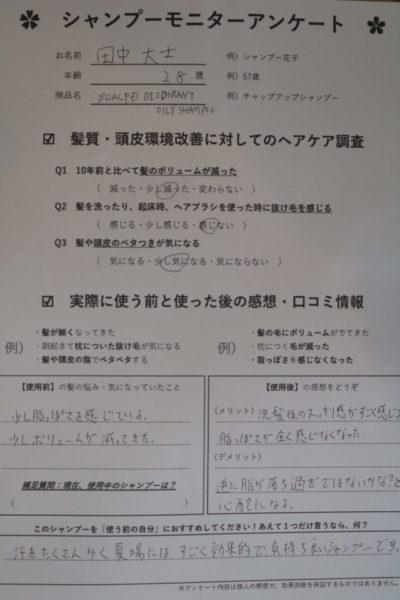 スカルプⅮデオドラントオイリーシャンプーを使った男性のアンケート用紙の画像
