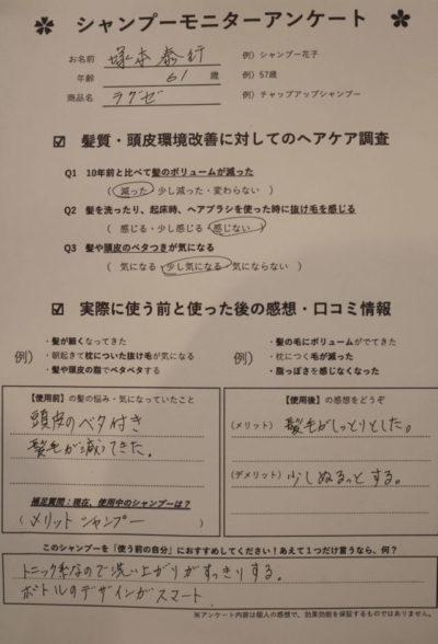 ラグゼシャンプーを使った男性のアンケート用紙