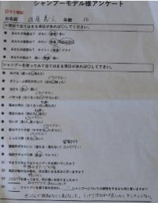 スカルプD脂性肌用シャンプーを使った男性へのアンケート用紙の画像