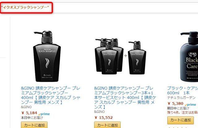 イクオスブラックシャンプーをamazonで検索した画像