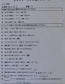 スカルプⅮを使用した男性のアンケート表